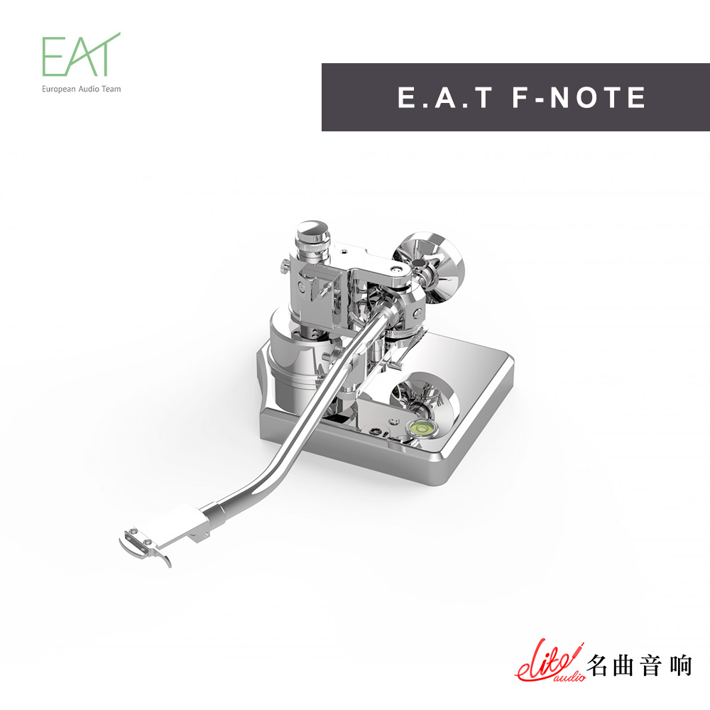 E.A.T. F-NOTE 唱臂
